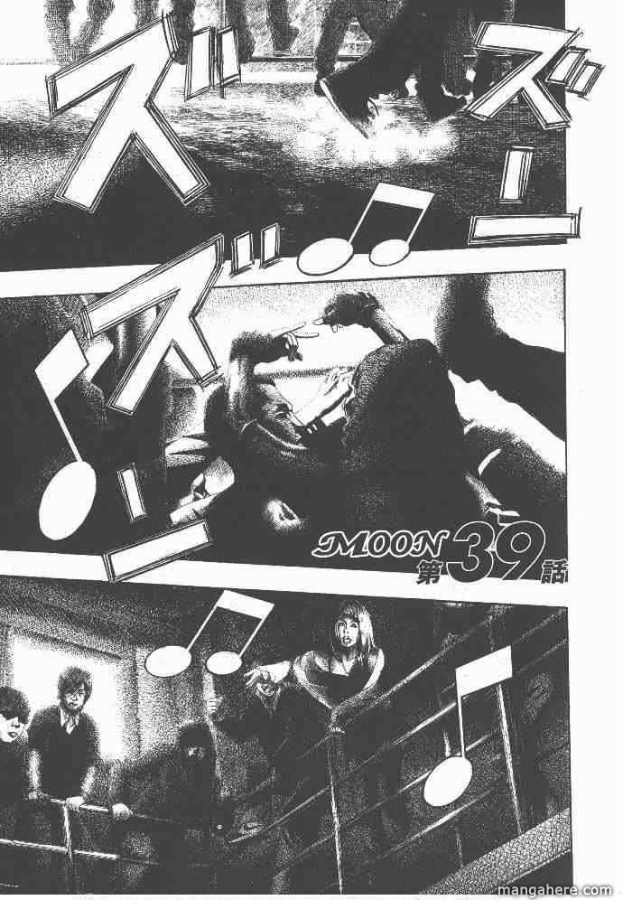 MOON—Subaru Solitude Standing— 39 Page 1