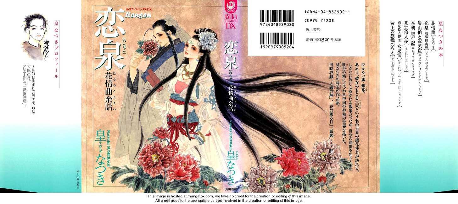 Rensen - Hana no Koe Yowa 1 Page 1