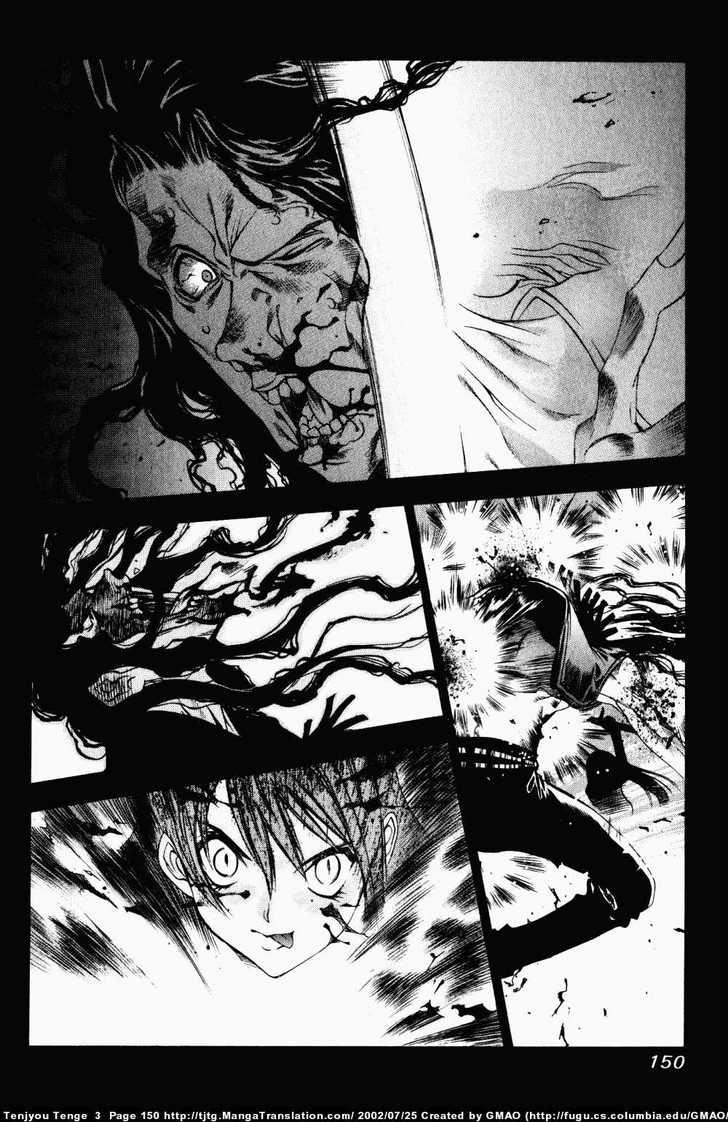 Tenjo Tenge 18 Page 2