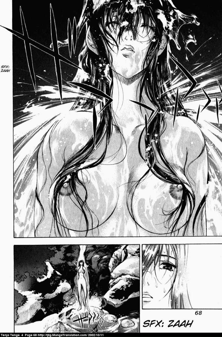 Tenjo Tenge 22 Page 2