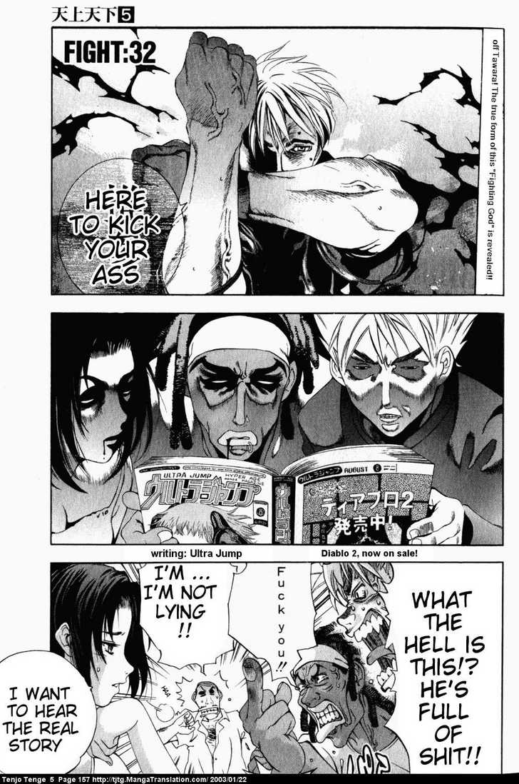 Tenjo Tenge 32 Page 1