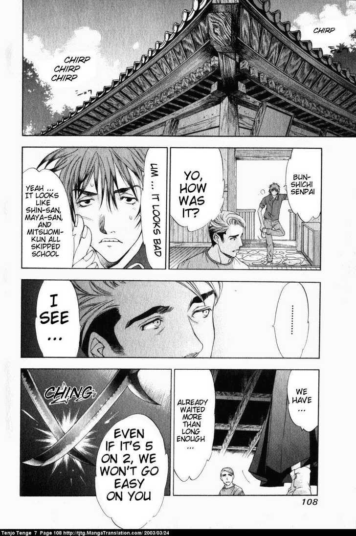 Tenjo Tenge 43 Page 2