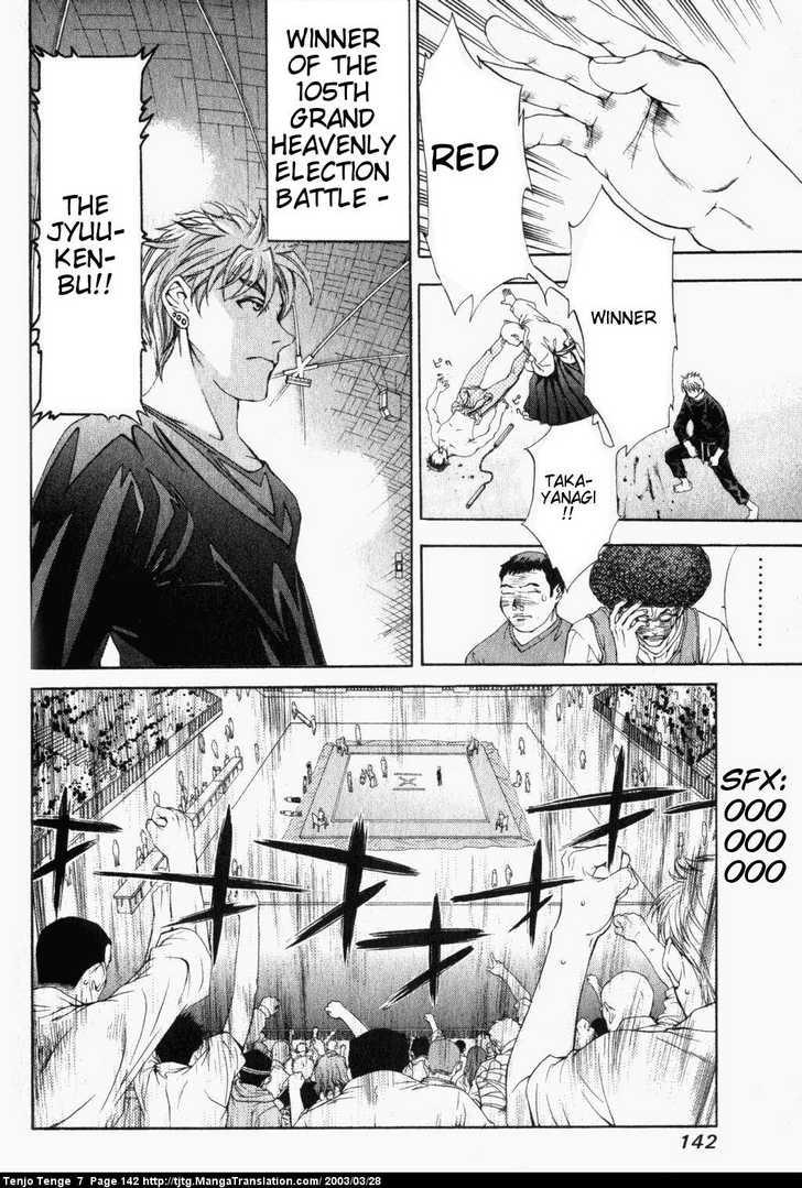 Tenjo Tenge 44 Page 3