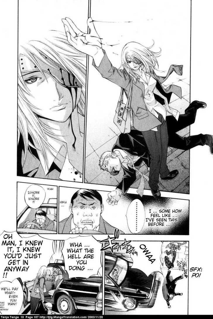 Tenjo Tenge 61 Page 3