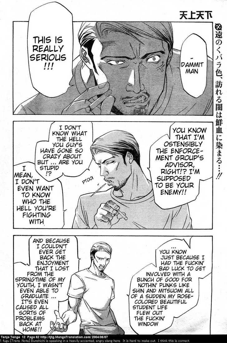 Tenjo Tenge 72 Page 2