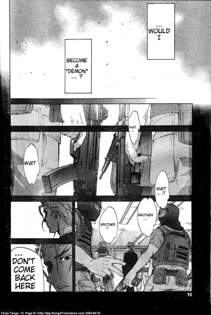 Tenjo Tenge 73 Page 3