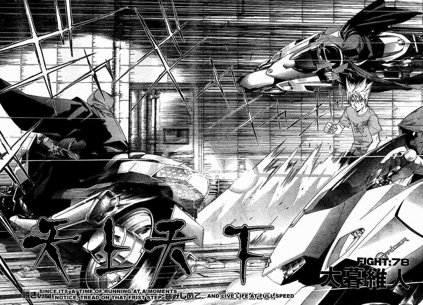 Tenjo Tenge 78 Page 3