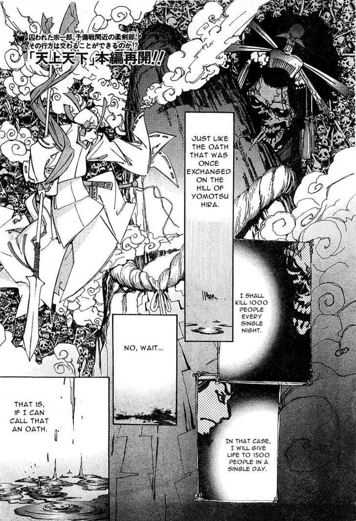 Tenjo Tenge 79 Page 2