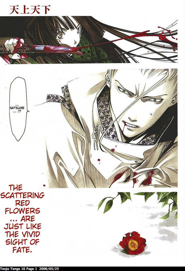 Tenjo Tenge 94 Page 1