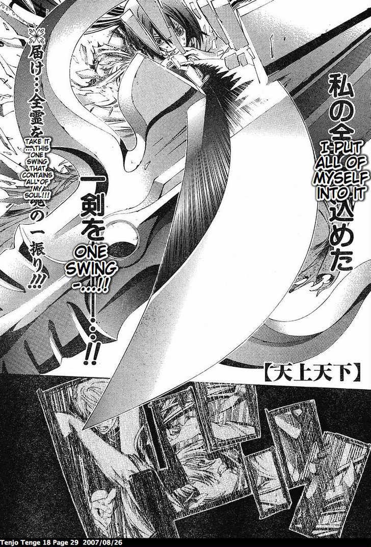 Tenjo Tenge 107 Page 1