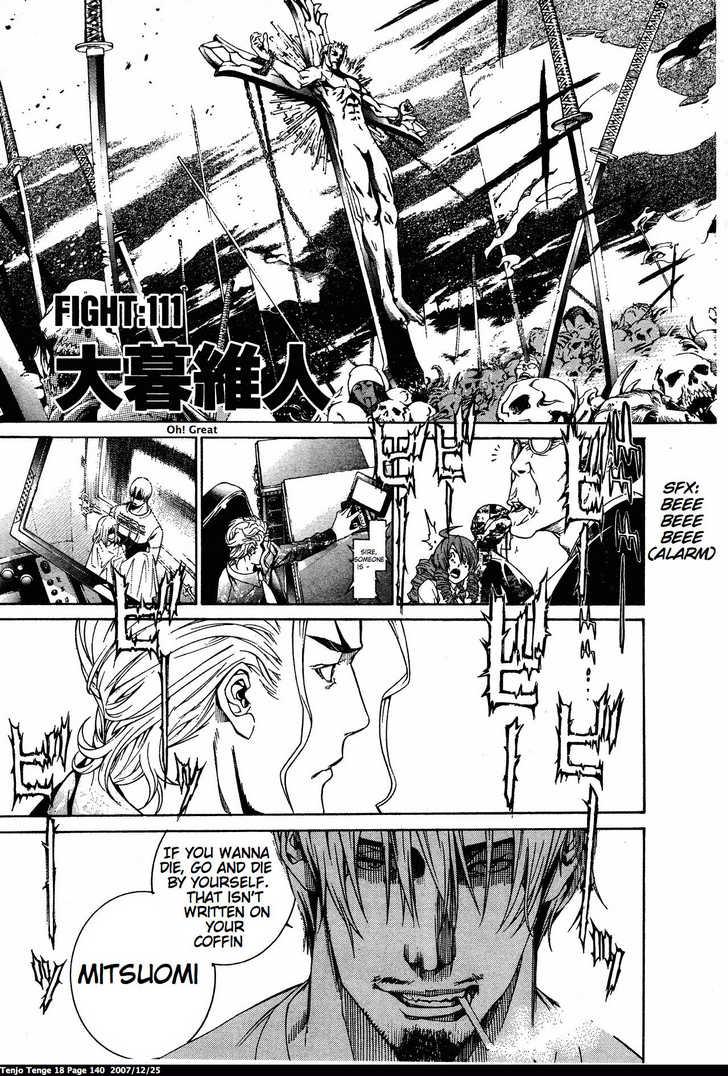 Tenjo Tenge 111 Page 3