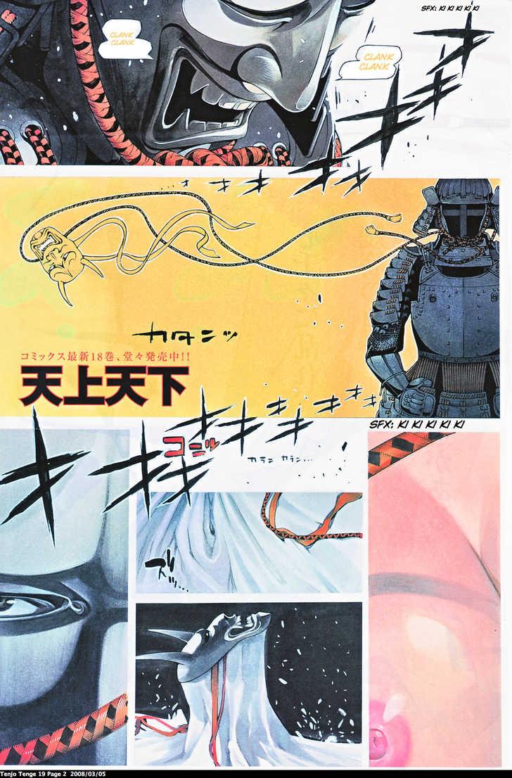 Tenjo Tenge 112 Page 2