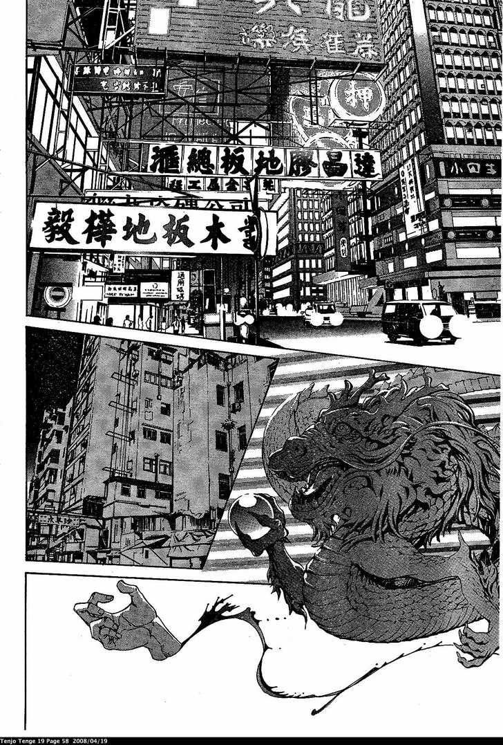 Tenjo Tenge 114 Page 2