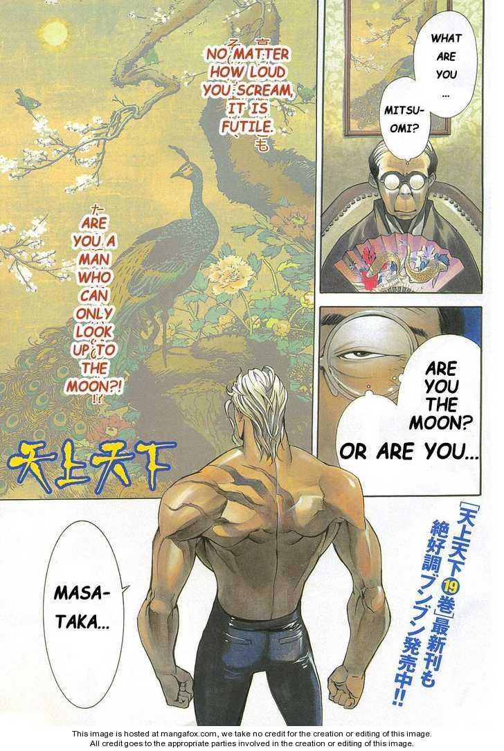 Tenjo Tenge 118 Page 1