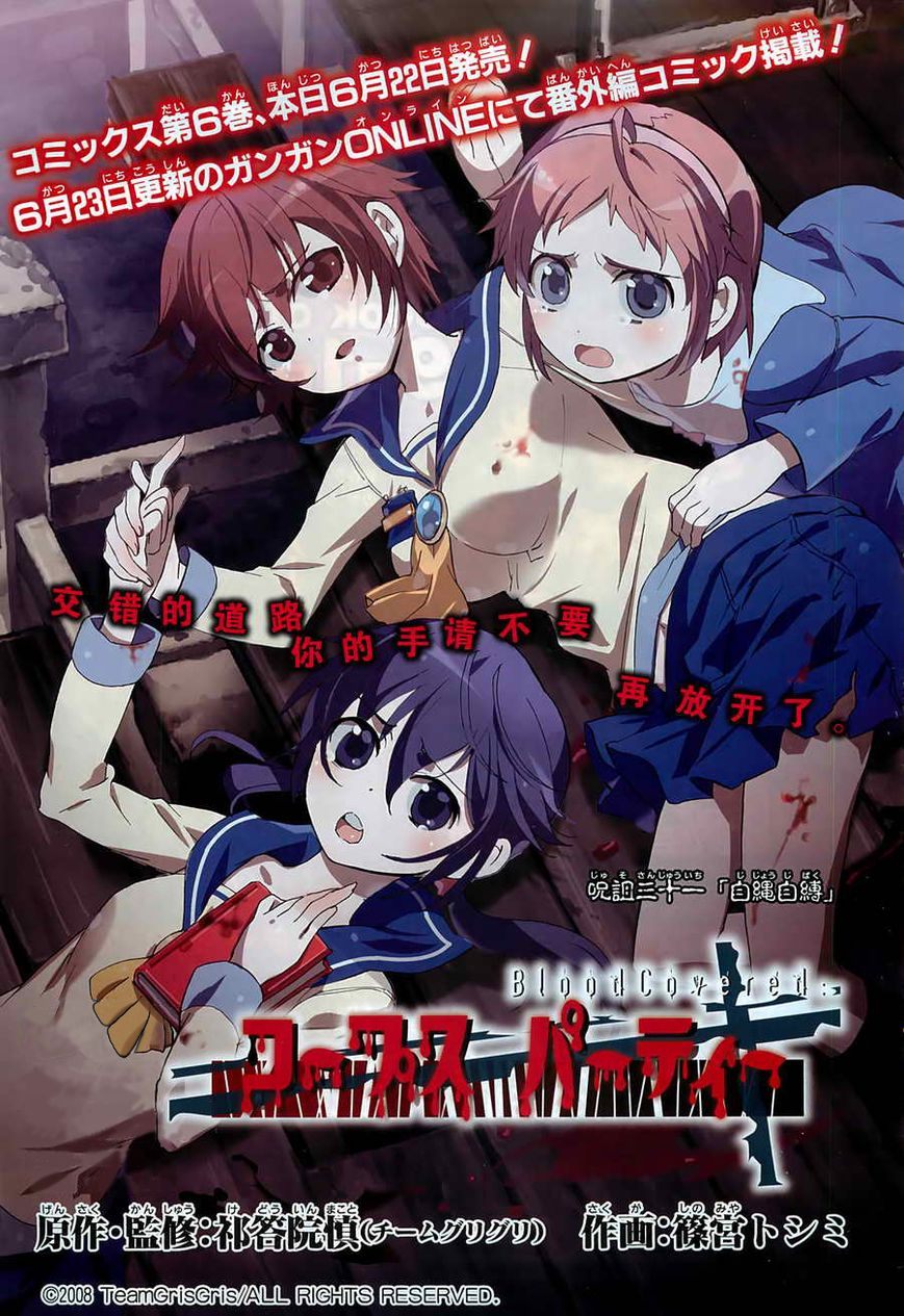 Corpse Party Blood Covered 31 Page 1