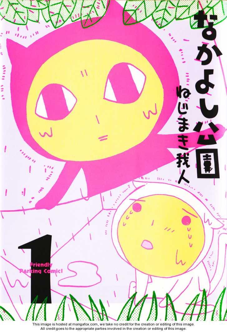 Nakayoshi Kouen 1 Page 2