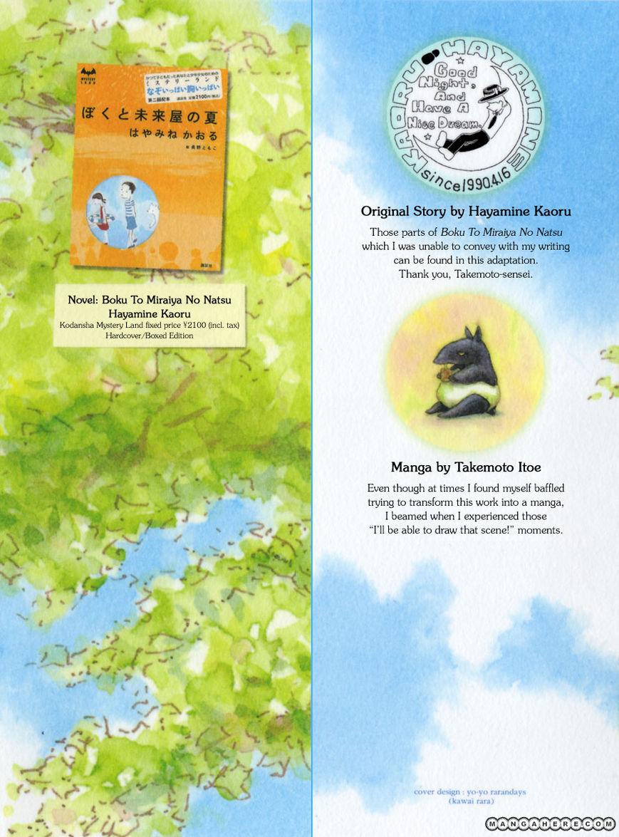 Boku to Miraiya no Natsu 1 Page 2