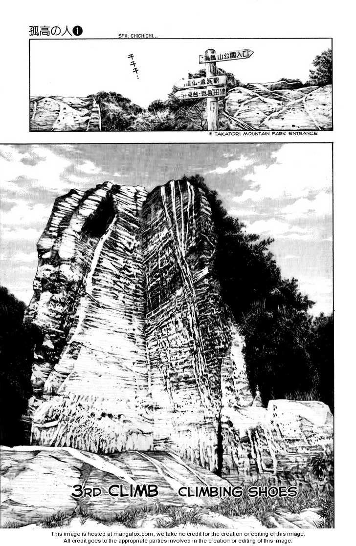 Kokou no Hito 3 Page 1