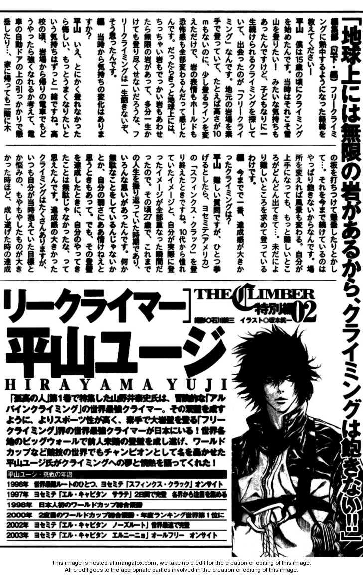 Kokou no Hito 20 Page 1