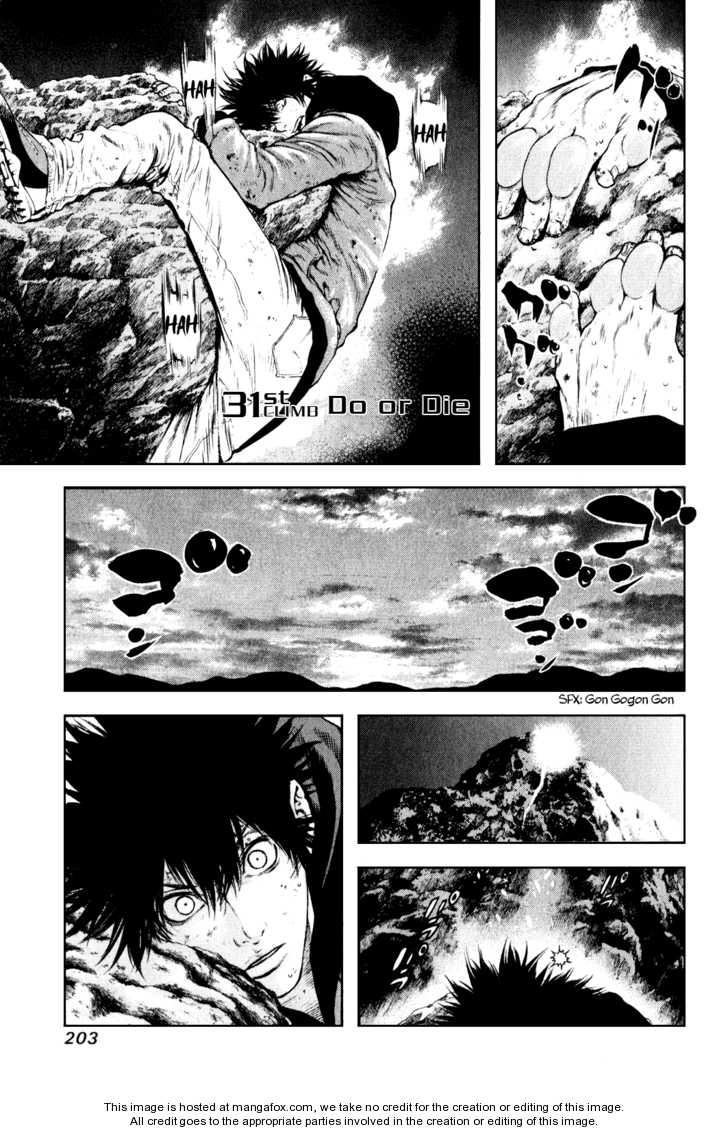 Kokou no Hito 31 Page 1