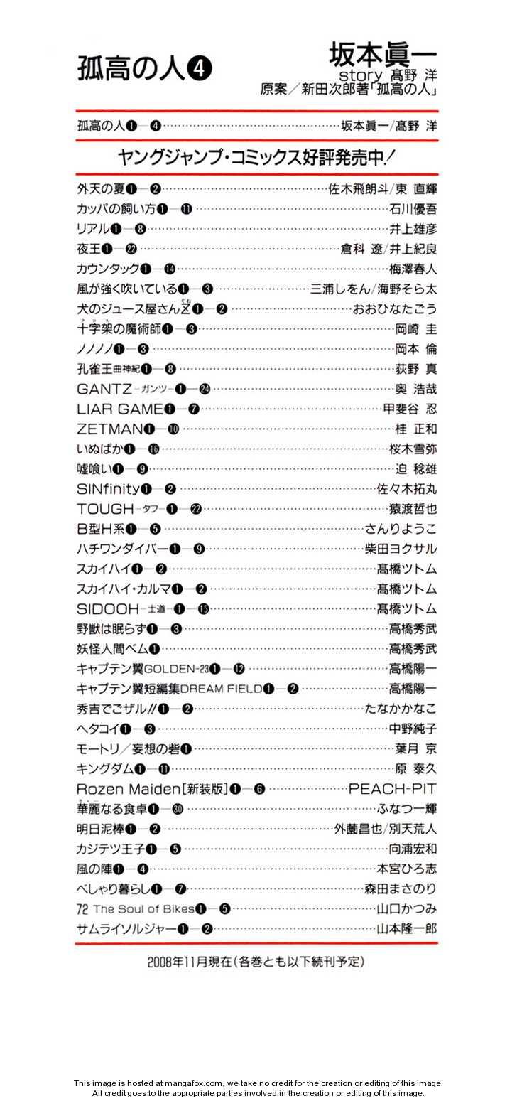 Kokou no Hito 32 Page 3