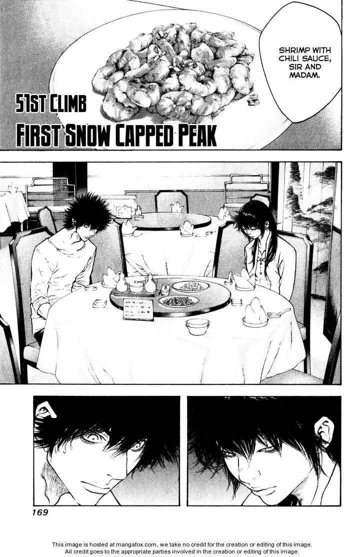 Kokou no Hito 51 Page 2