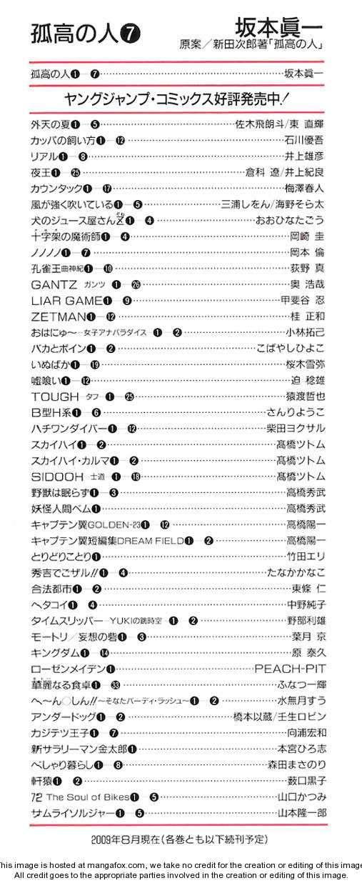 Kokou no Hito 63 Page 3