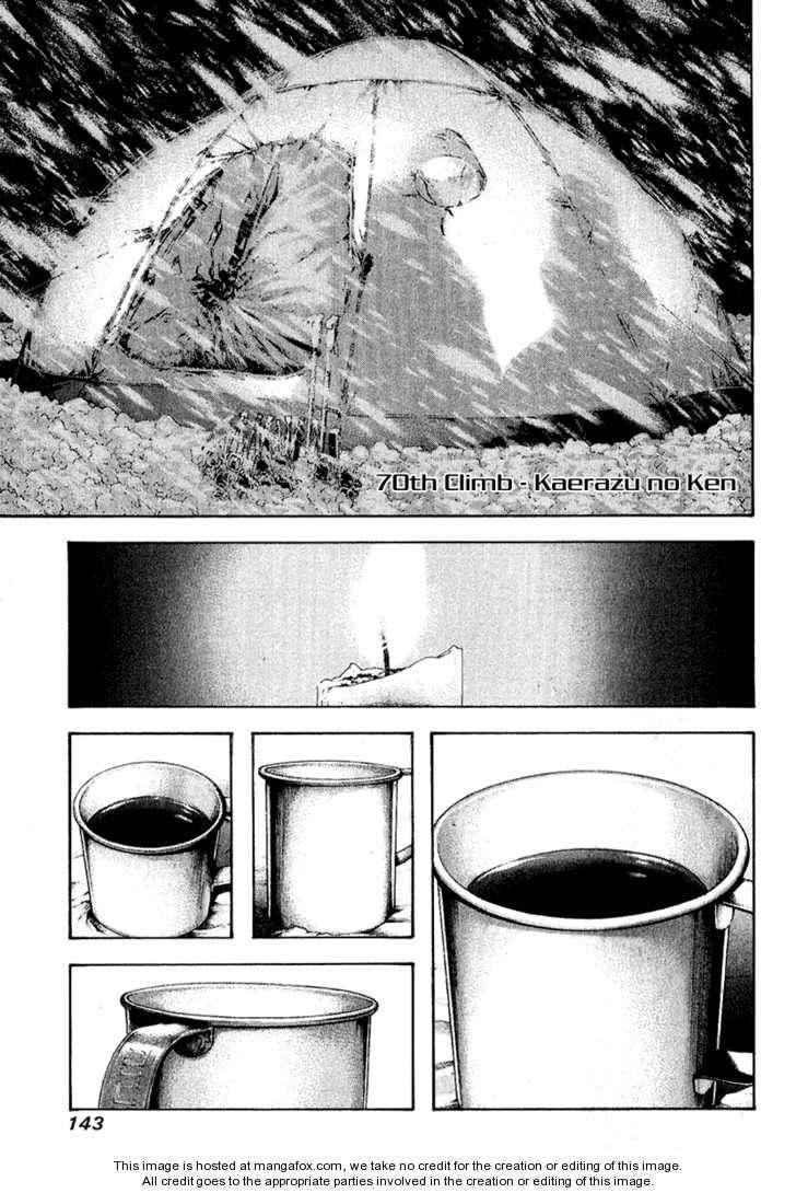 Kokou no Hito 70 Page 1
