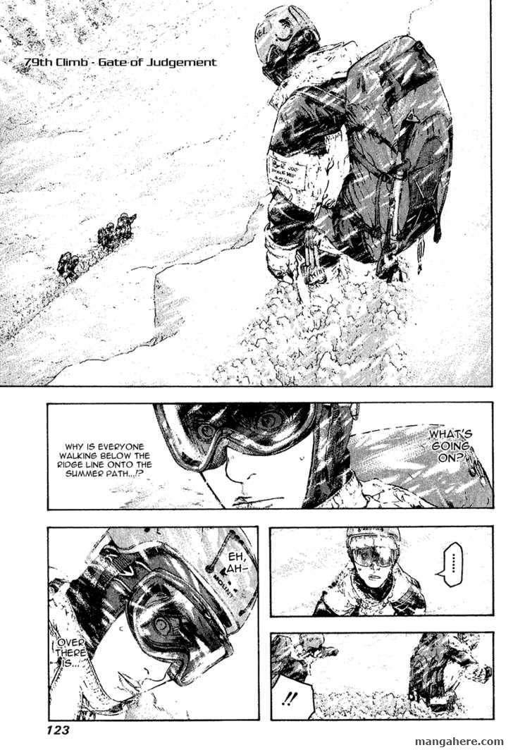 Kokou no Hito 79 Page 1