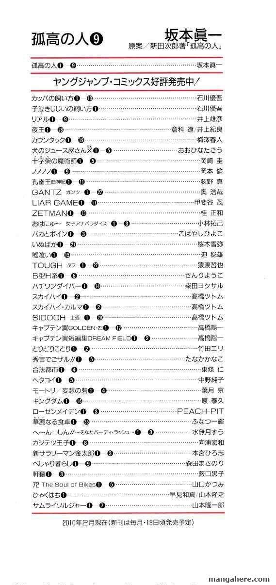 Kokou no Hito 83 Page 2