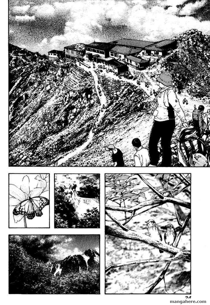 Kokou no Hito 84 Page 1
