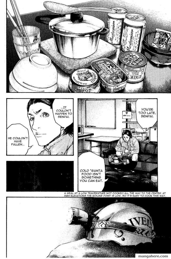 Kokou no Hito 90 Page 3