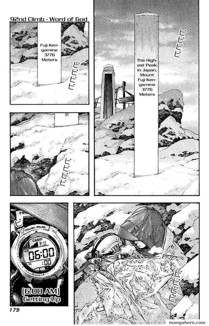 Kokou no Hito 92 Page 1