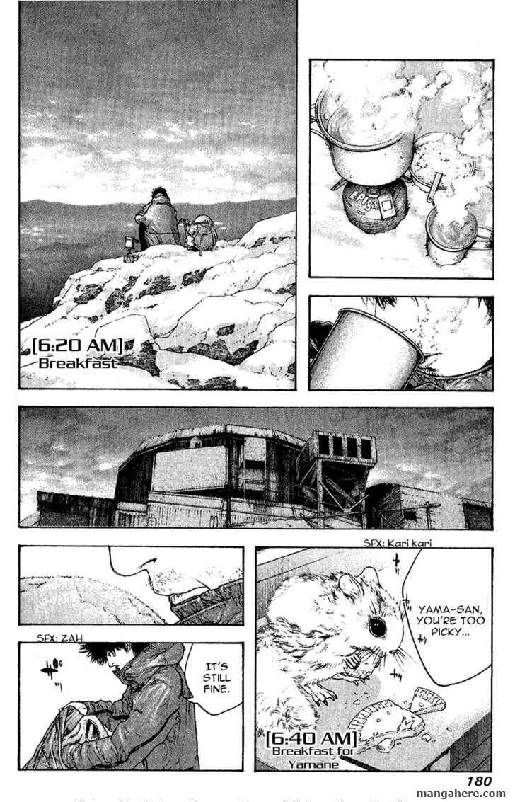 Kokou no Hito 92 Page 2