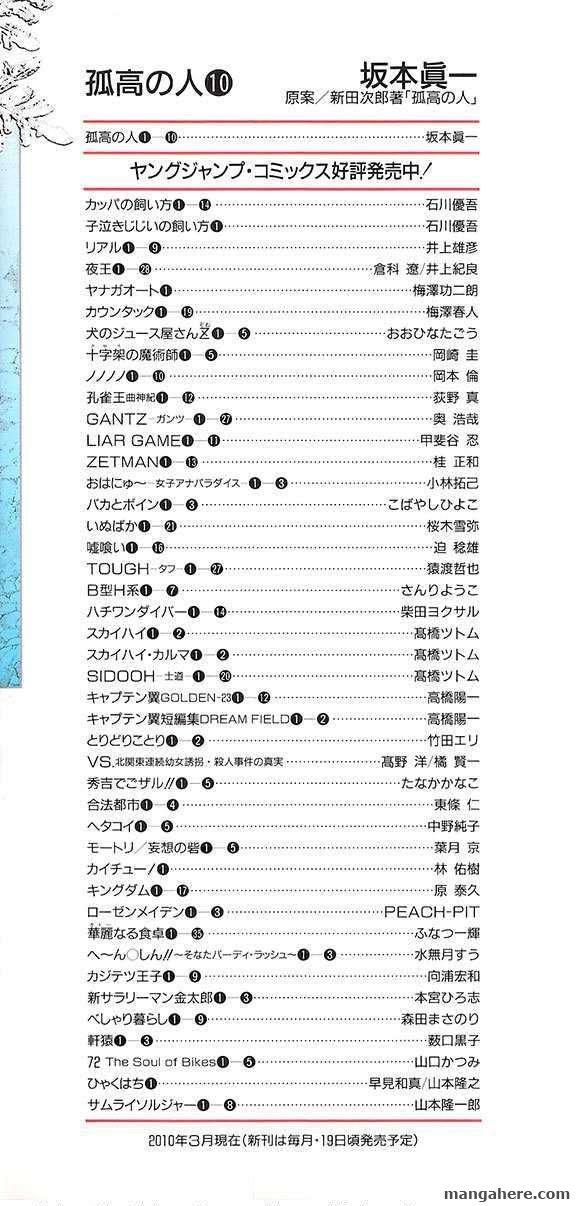 Kokou no Hito 93 Page 3