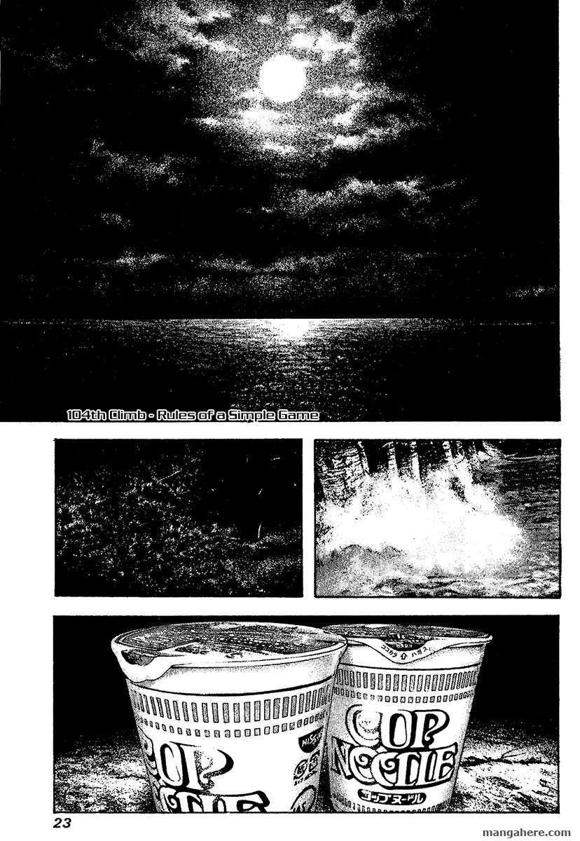 Kokou no Hito 104 Page 2