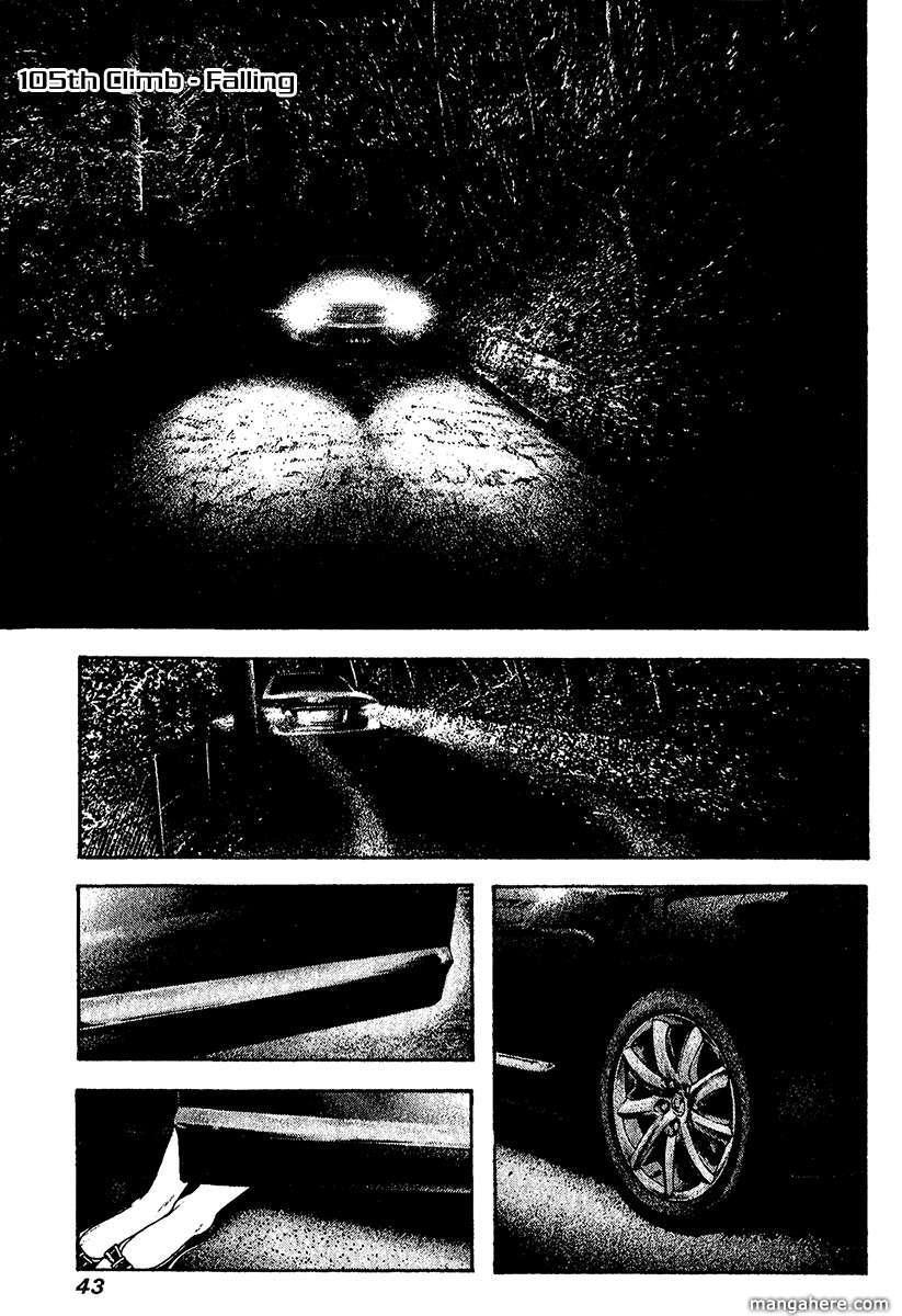 Kokou no Hito 105 Page 1