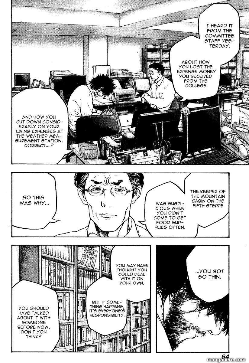 Kokou no Hito 116 Page 2