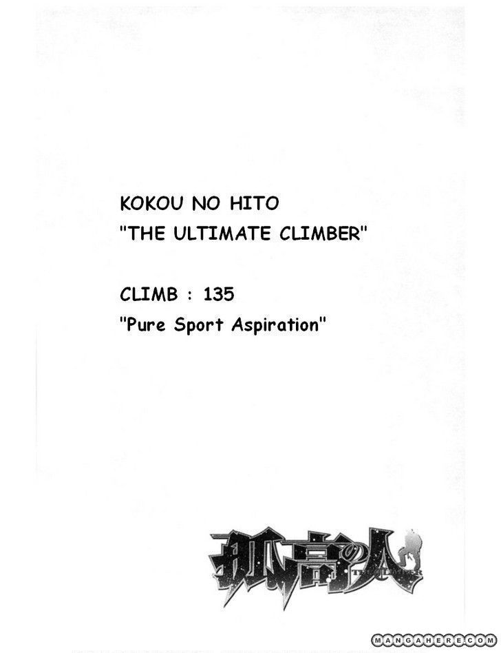 Kokou no Hito 135 Page 1