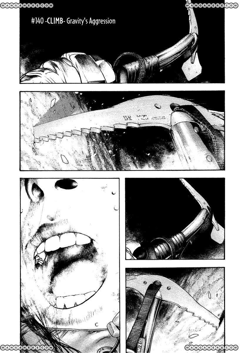 Kokou no Hito 140 Page 2