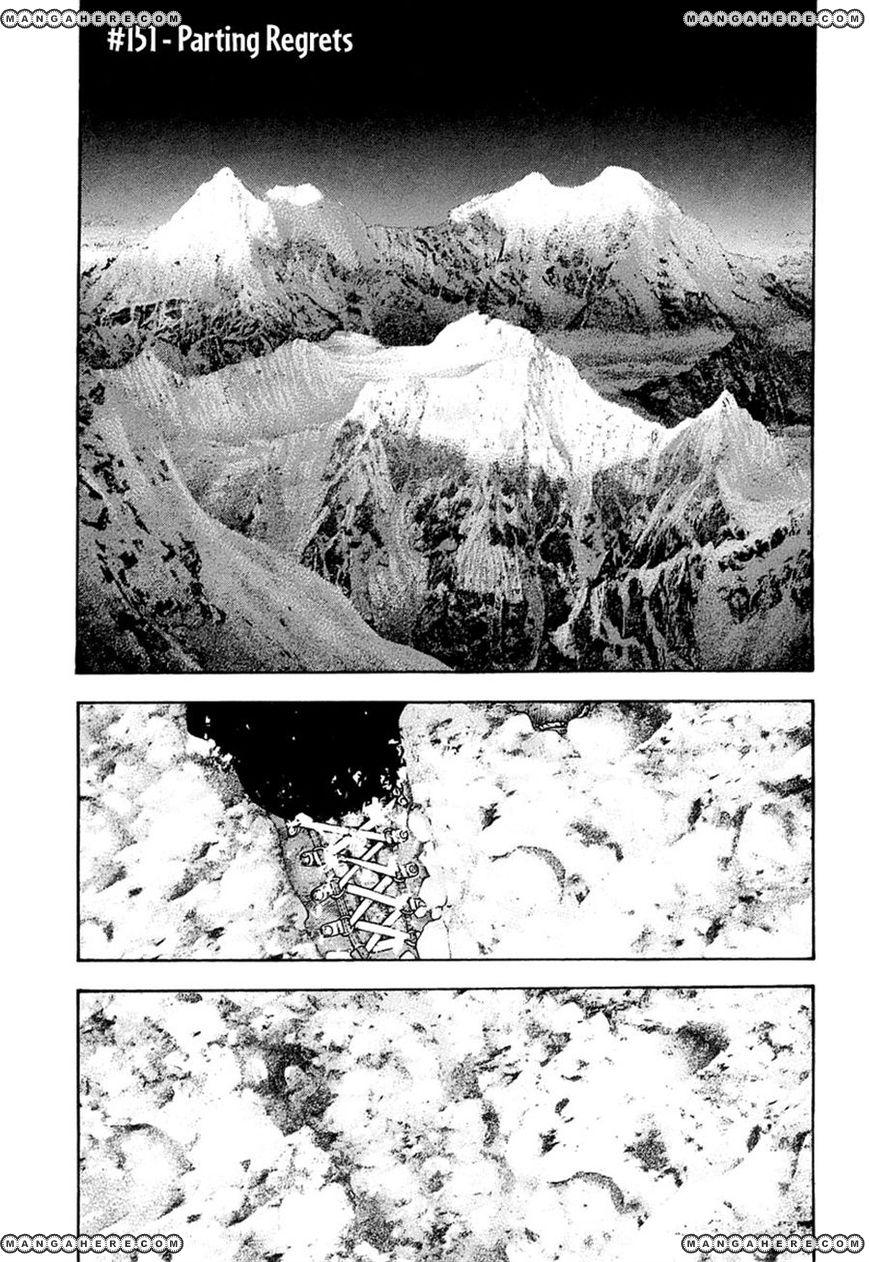 Kokou no Hito 151 Page 1
