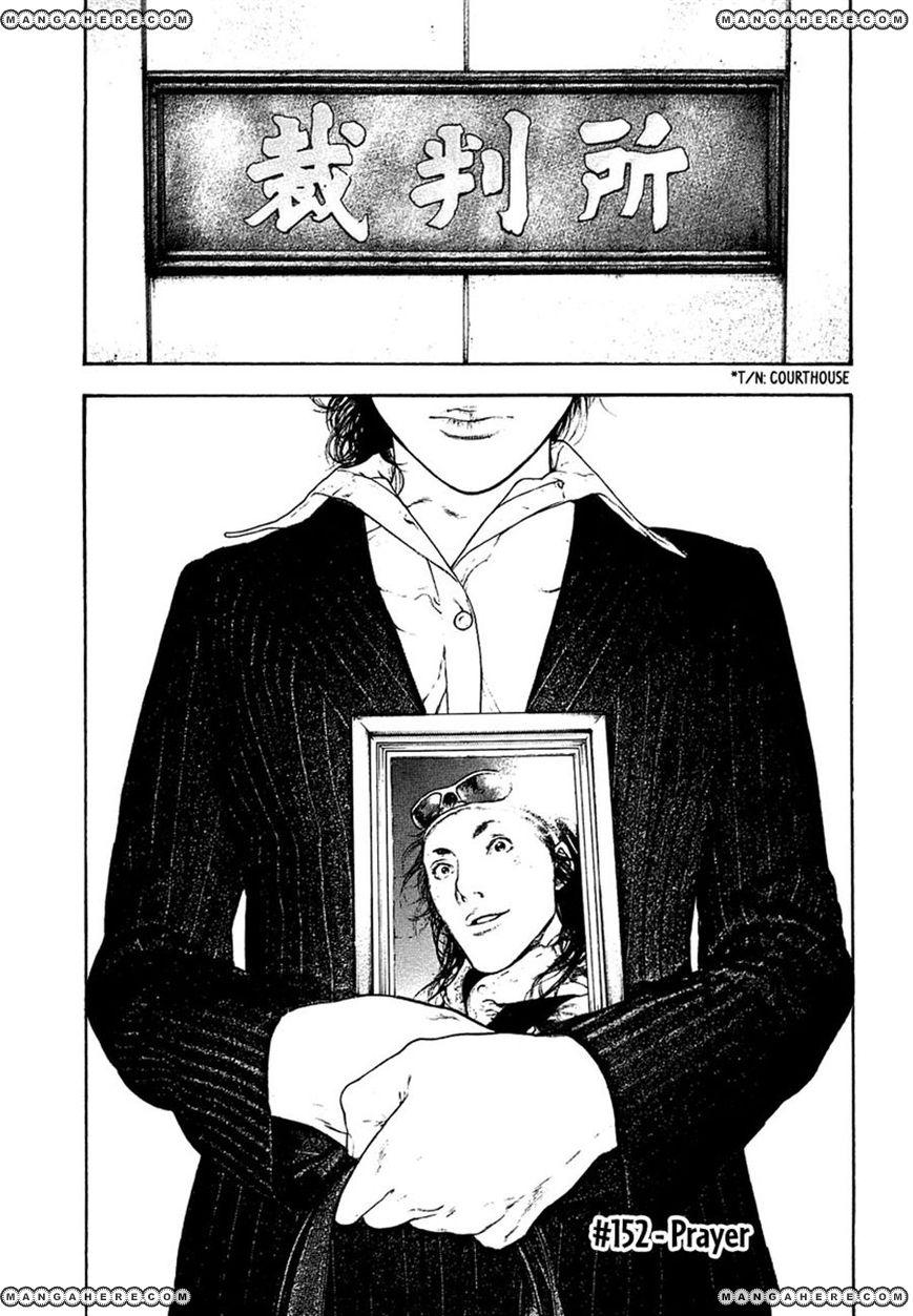 Kokou no Hito 152 Page 1