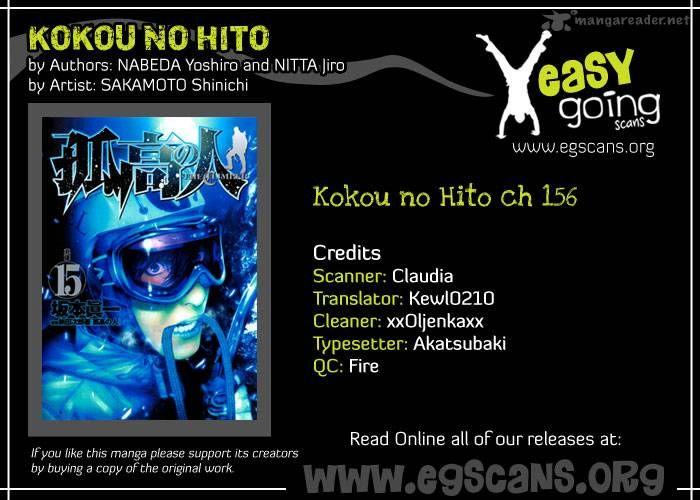 Kokou no Hito 156 Page 1