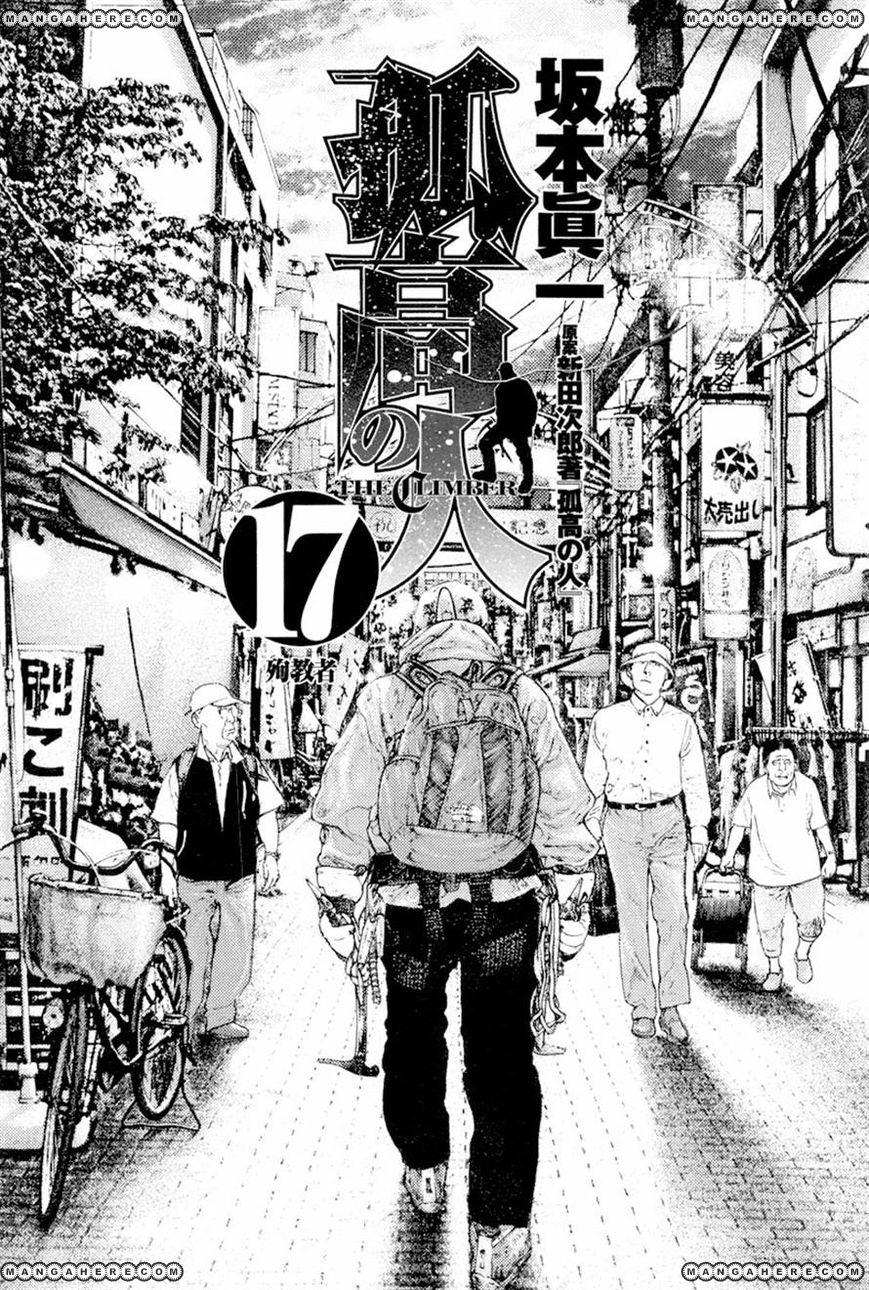 Kokou no Hito 163 Page 2
