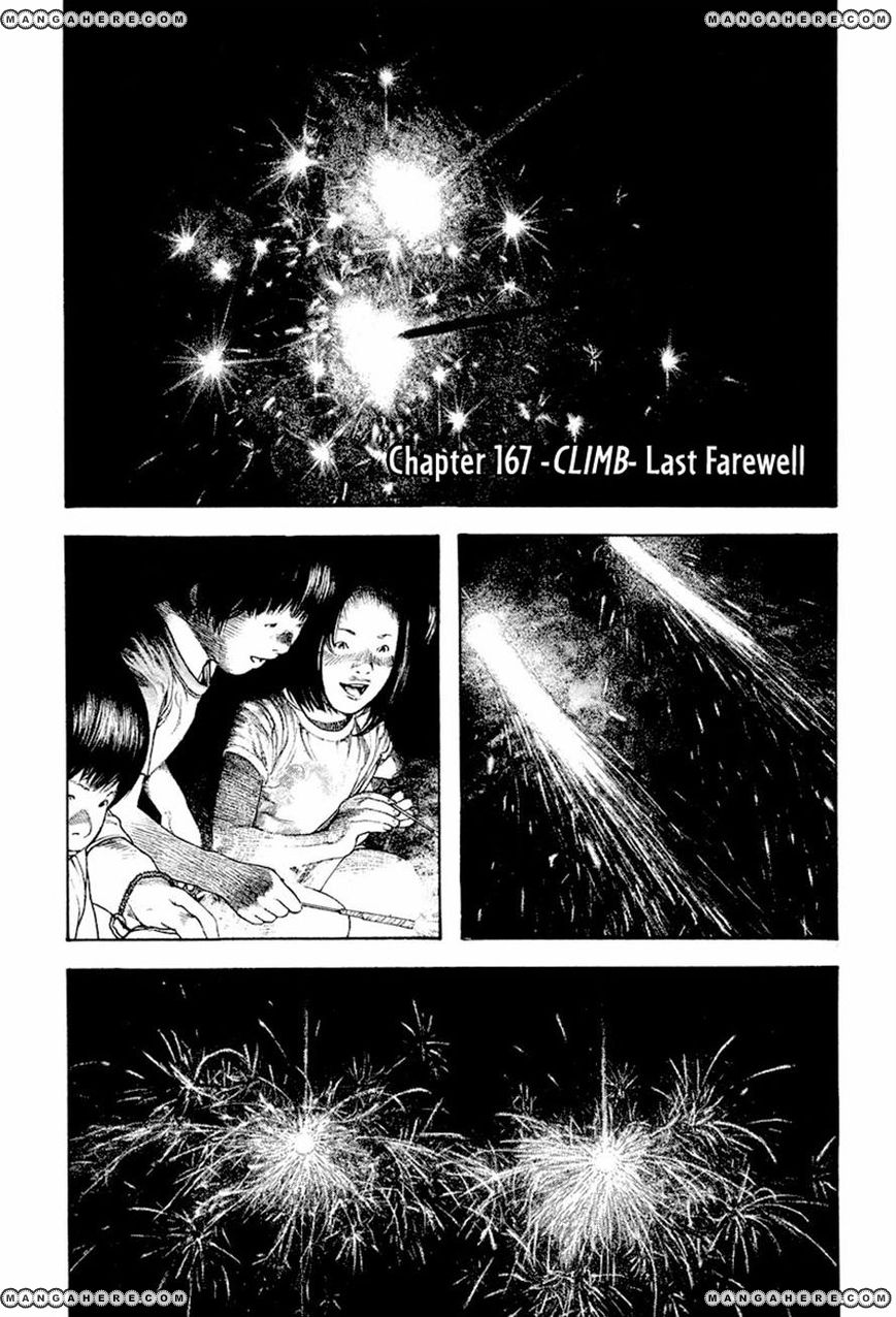 Kokou no Hito 167 Page 1