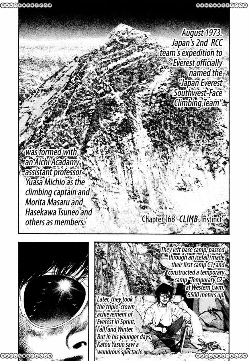 Kokou no Hito 168 Page 1
