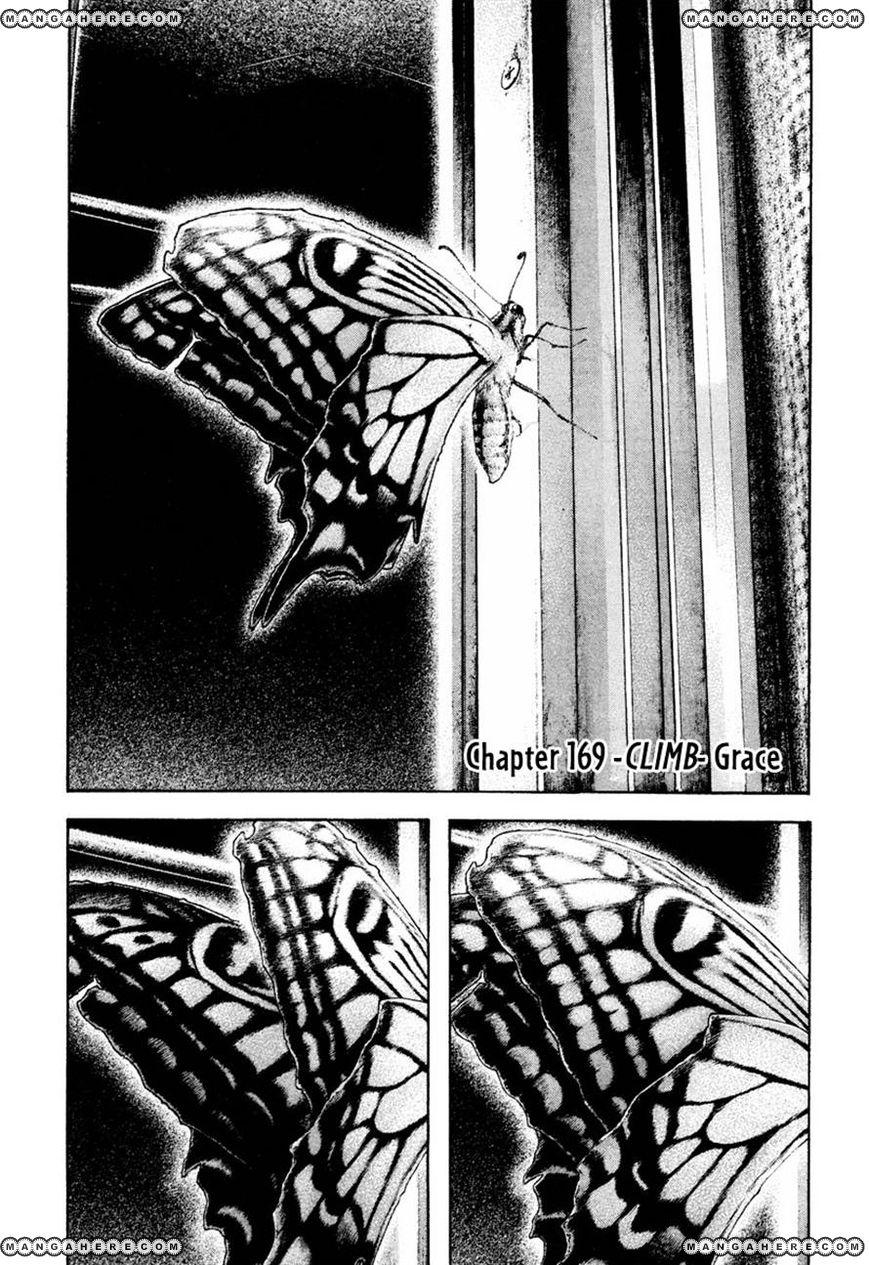Kokou no Hito 169 Page 1