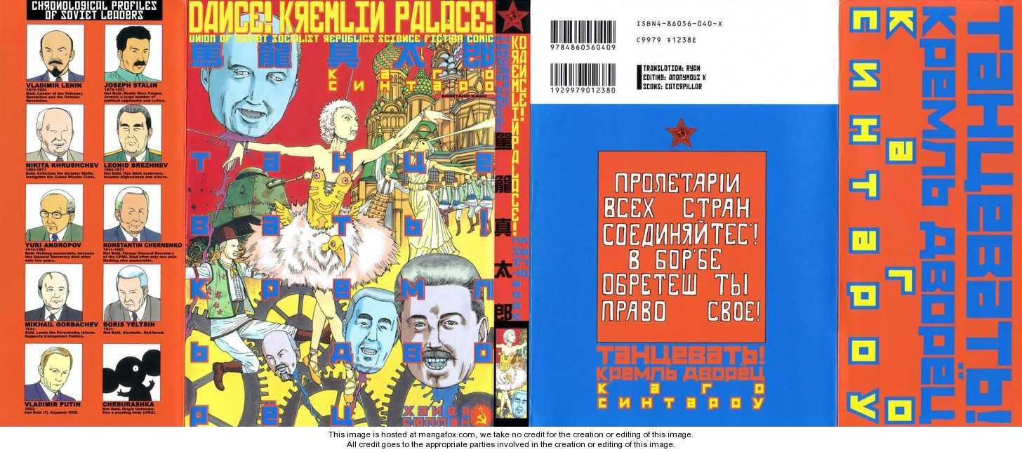 Odoru! Kremlin Kyuuden 1 Page 1
