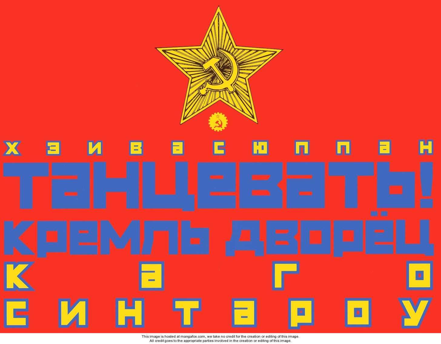 Odoru! Kremlin Kyuuden 1 Page 2