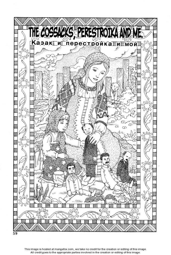 Odoru! Kremlin Kyuuden 4 Page 1